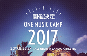 r_camp1701big_01